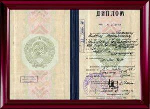 Диплом врача. Свердловск 1984.