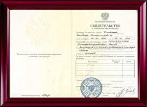 Повышение квалификации. Пограничные психосоматические расстройства. Екатеринбург 2011.