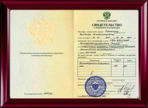 Повышение квалификации по психотерапии в наркологии. Екатеринбург 2011.