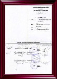 Сертификат по Эриксоновскому гипнозу. Москва 2007.