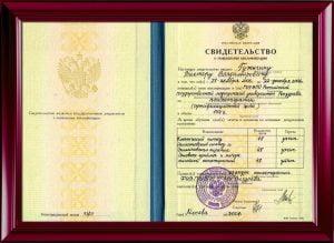 Сертификат по классическому и Эриксоновскому гипнозу. Москва 2006.