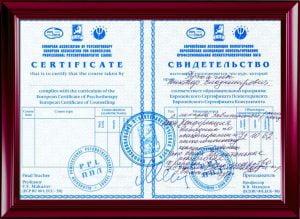 Сертификат Френка Кардела, США. Екатеринбург 2004.