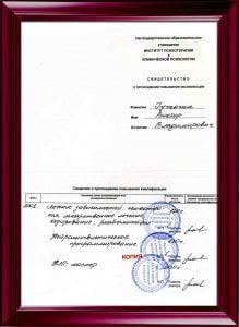 Повышение квалификации по лечению зависимостей, кодированию, НЛП. Москва 2001.