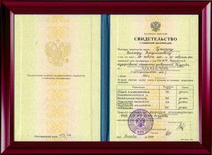 Повышение квалификации. Общая психопатология, психофармакотерапия. Москва 2007.