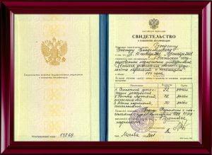 Повышение квалификации по лечению наркомании и алкоголизма. Москва 2001.