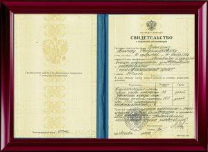 Повышение квалификации по семейной психотерапии и психосоматике. Москва 2001.
