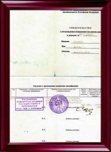 Специализация по лекарственному лечению алкоголизма и кодированию по А.Р.Довженко. Москва 1997.