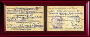Интернатура по психиатрии наркологии. Свердловск 1985.