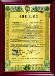 Лицензия по психотерапии Свердловской области 2002-2007.
