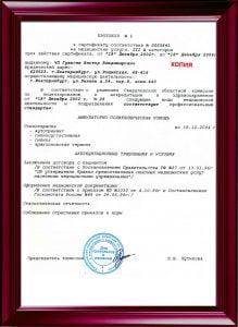 Сертификат Свердловской лицензионной комиссии Разрешение на лечение гипнозом. 2002.
