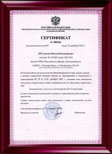 Сертификат Свердловской лицензионной комиссии 2002.