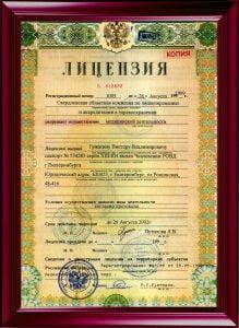 Лицензия по психотерапии . ЯНАО 1999.