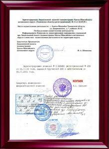 Лицензия по психотерапии .ХМАО, Курганская и Тюменская обл. 1999.