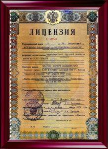 Лицензия по психотерапии Курганской области 1996-2002.