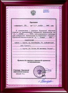 Протокол к Лицензии по психотерапии Курганской области 2002-2007.