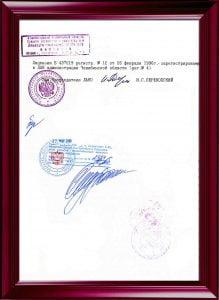 Лицензия по психотерапии Челябинской области 1996-2002.