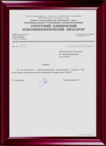 Экспертиза гл. психиатра Сургута 2000.