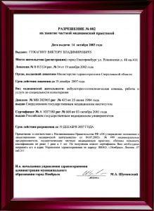 Разрешение горздрава. Ноябрьск 2003-2007.