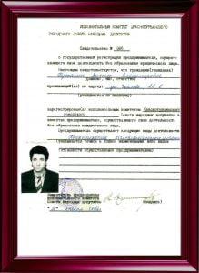 Самая первая лицензия по психотерапии 1992.