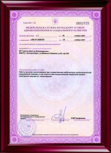 Бессрочная лицензия по психотерапии, приложение №1.