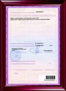 Бессрочная лицензия по психотерапии, приложение №2.