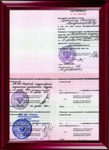 Сертификат по психотерапии. Екатеринбург 2011. Москва 2006. Москва 2001.
