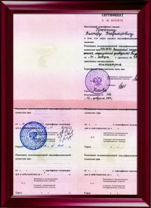 Сертификат по психиатрии. Екатеринбург 2011. Москва 2007.
