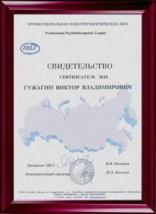 Свидетельство № 3610. Российская Профессиональная Психотерапевтическая лига.