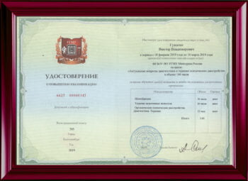 Повышение квалификации по психиатрии. Шизофрения. Екатеринбург 2019