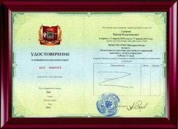 Повышение квалификации по психотерапии. Детские неврозы. Екатеринбург 2019