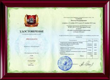 Повышение квалификации по наркомании, таксикомании и алкоголизму. Екатеринбург 2019.