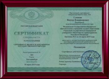Сертификат по психиатрии. Екатеринбург 2019