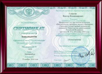 Сертификат по психотерапии Екатеринбург 2016