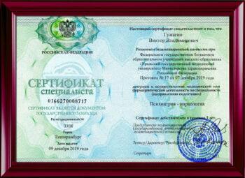 Сертификат по наркологии. Екатеринбуг 2019