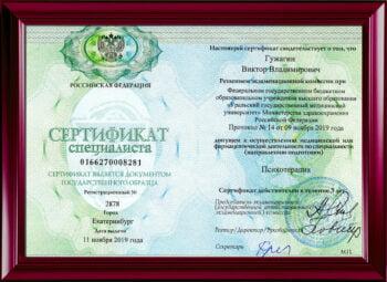 Сертификат по психотерапии. Екатерибург 2019.